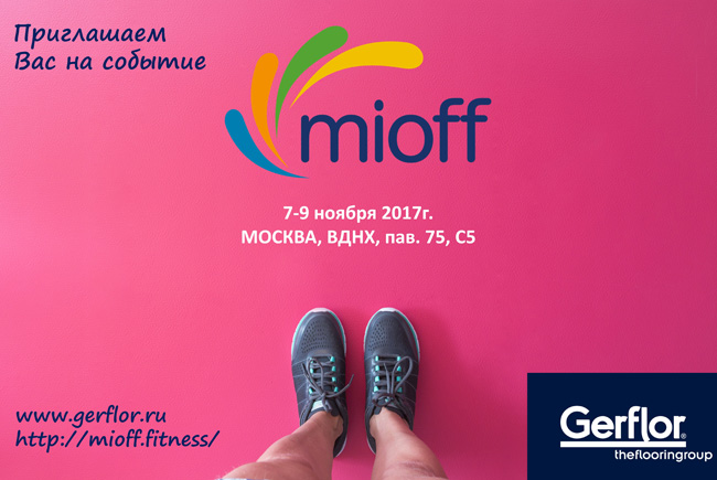 Gerflor Pop Up Mioff 2017 Moscow